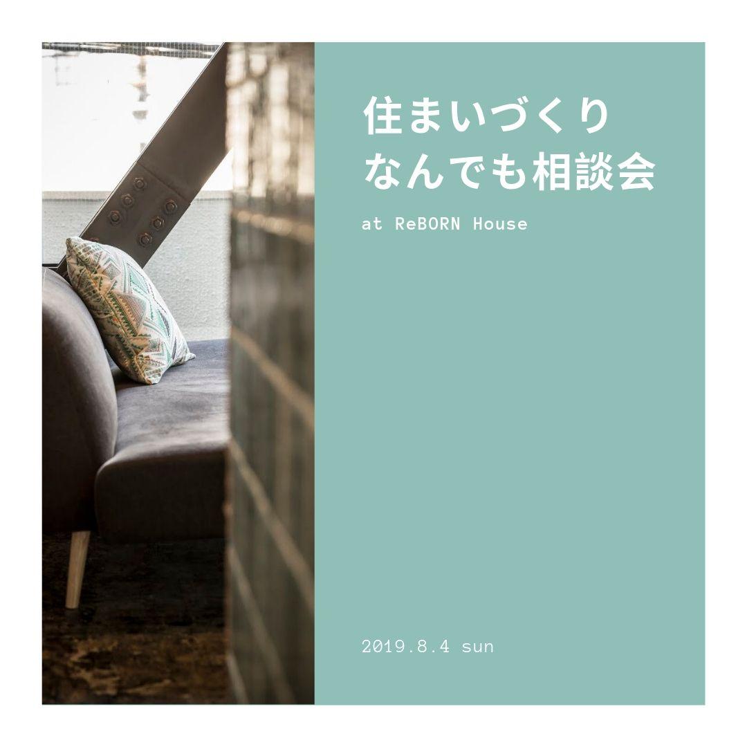 住まいづくりなんでも相談会 at 大阪オフィス -August-