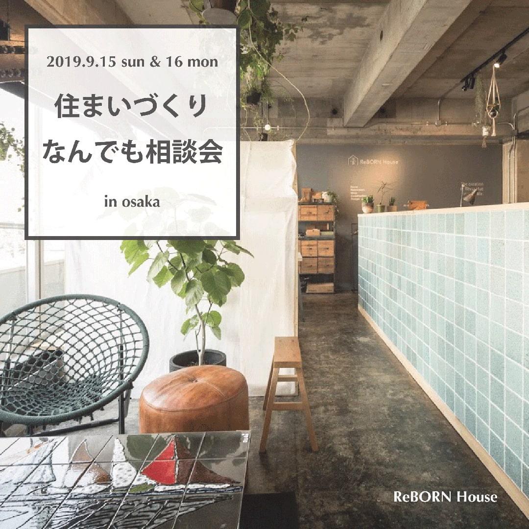 住まいづくりなんでも相談会 at 大阪オフィス -September-