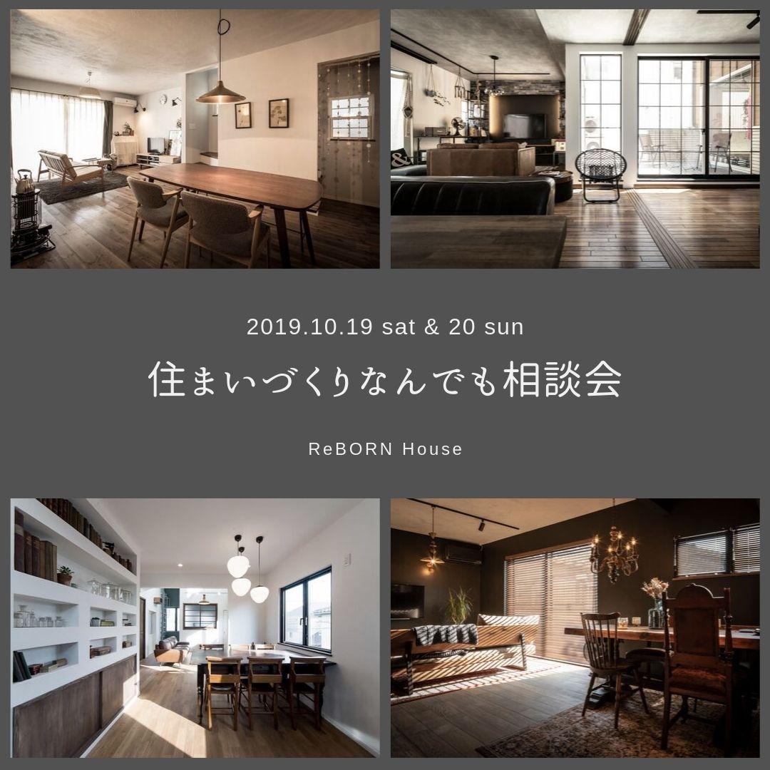住まいづくりなんでも相談会 at 大阪オフィス -October-