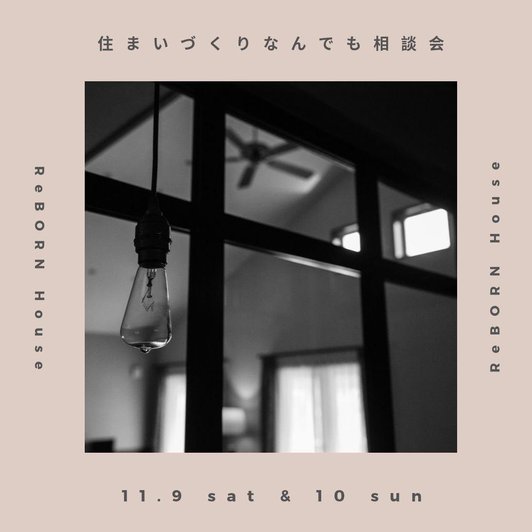 住まいづくりなんでも相談会 at 大阪オフィス -November-