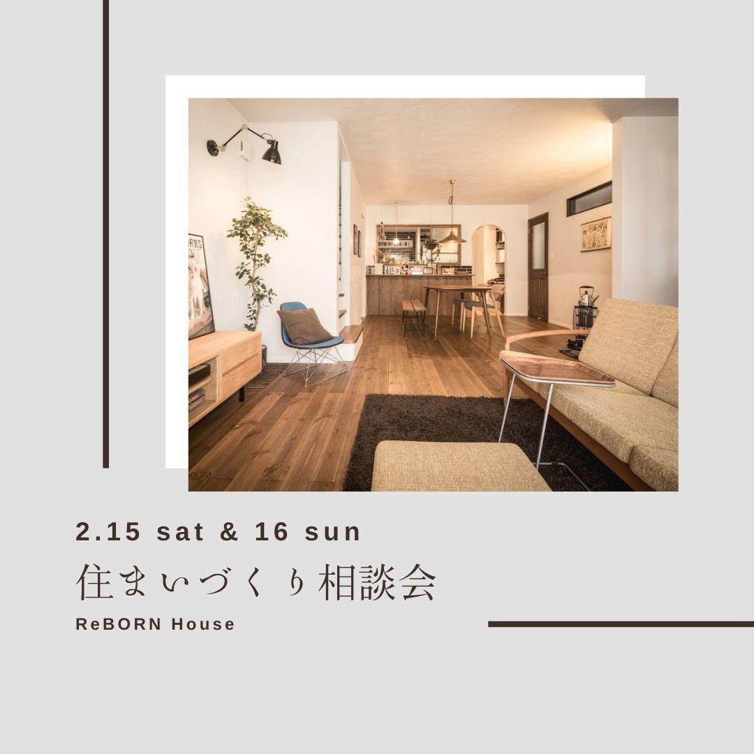 住まいづくり相談会 at 大阪オフィス - 2020.02.15sat-16sun -