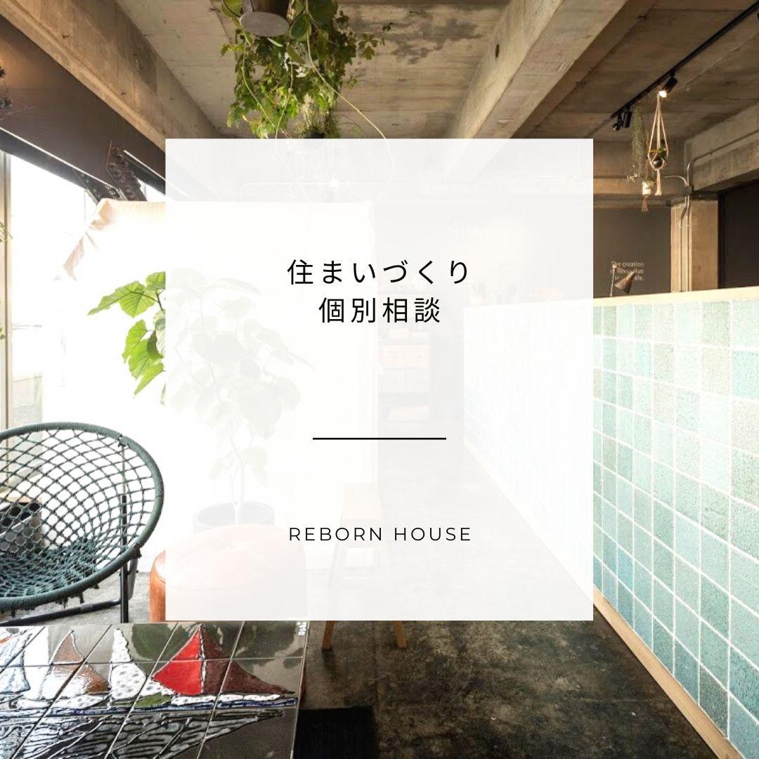 【中止】住まいづくり相談会 at 大阪オフィス - ~2020.04.24fri