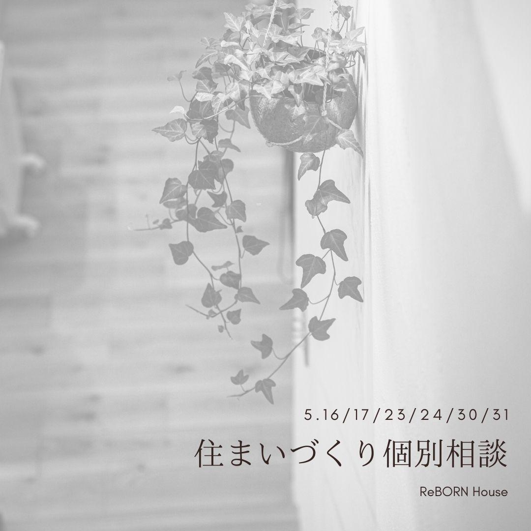 住まいづくり個別相談会 at 大阪オフィス - 2020.5.16 sat-17sun / 23sat-24sun / 30sat-31sun -