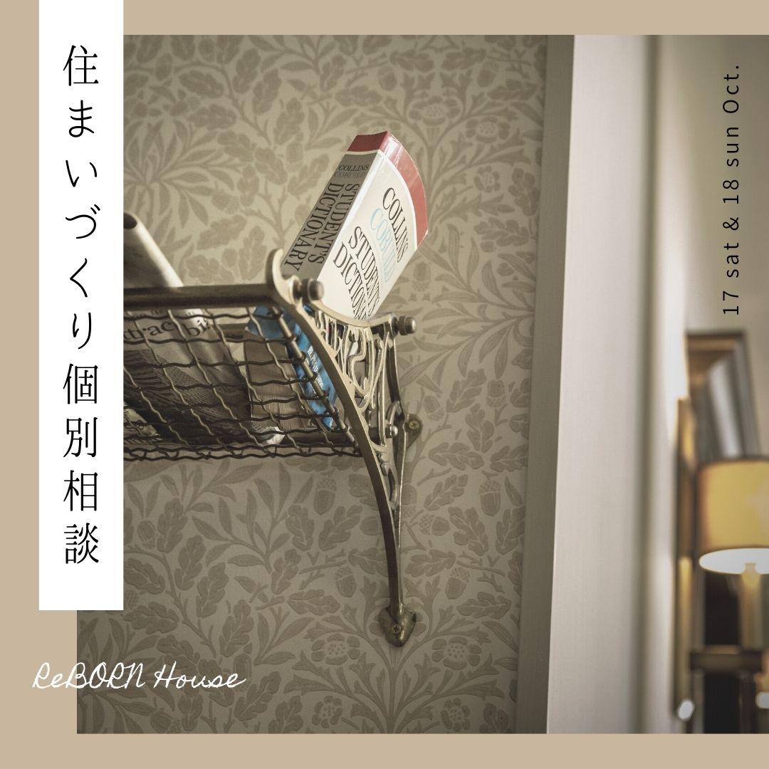 住まいづくり個別相談会 at 大阪オフィス - 2020.10.17sat.18sun -