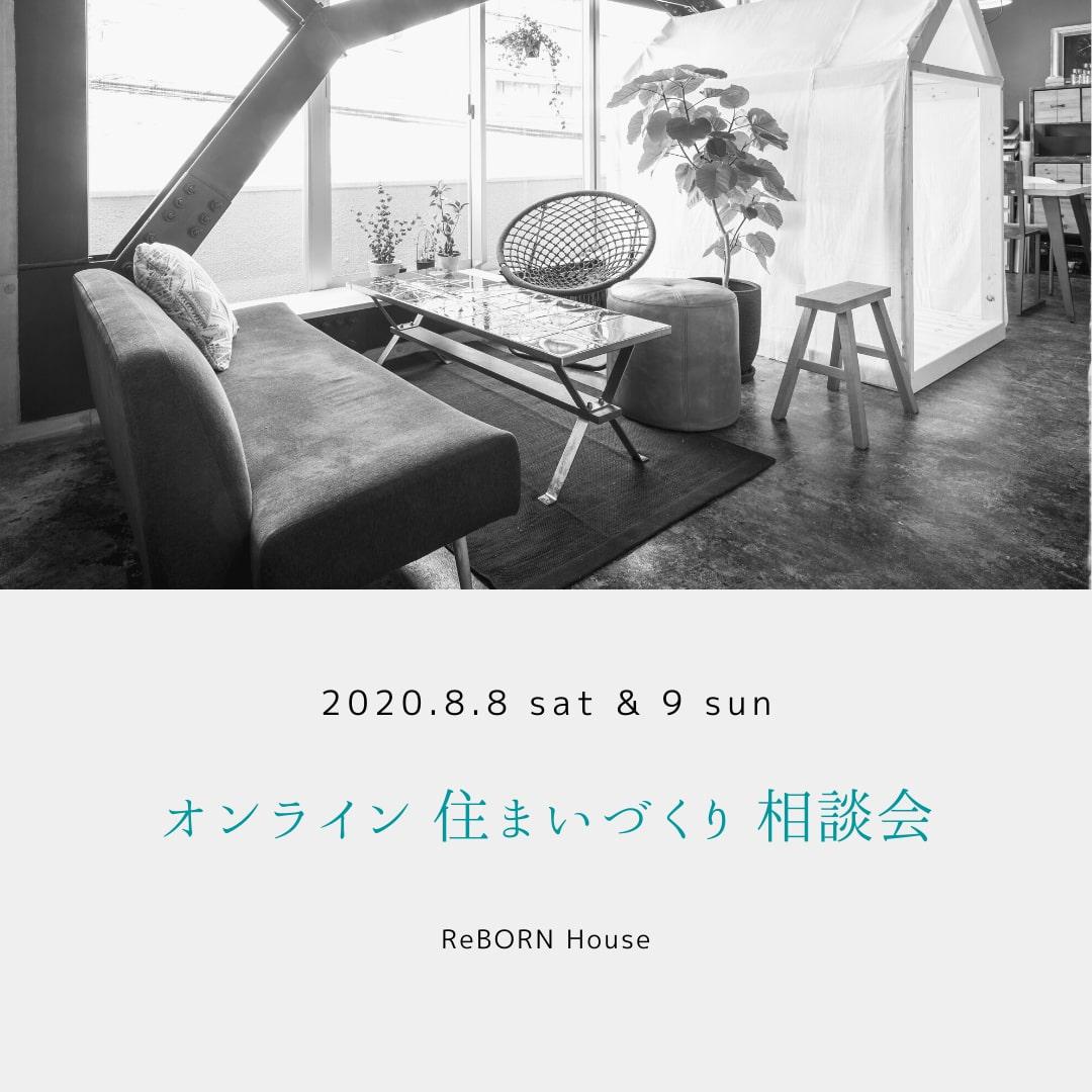 オンライン住まいづくり相談会 - 2020.8.8sat-9sun -