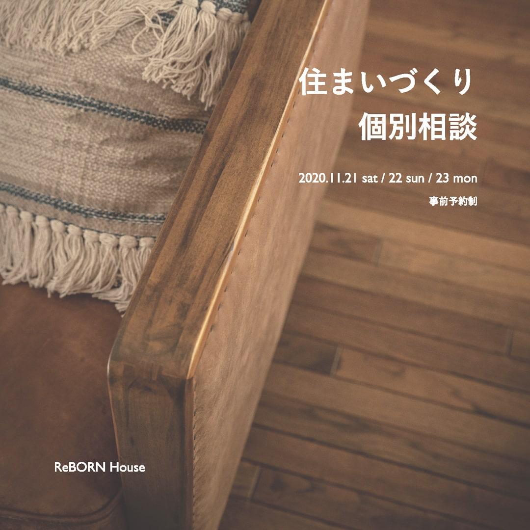 住まいづくり個別相談会 at 大阪オフィス - 2020.11.21sat.22sun.23mon -