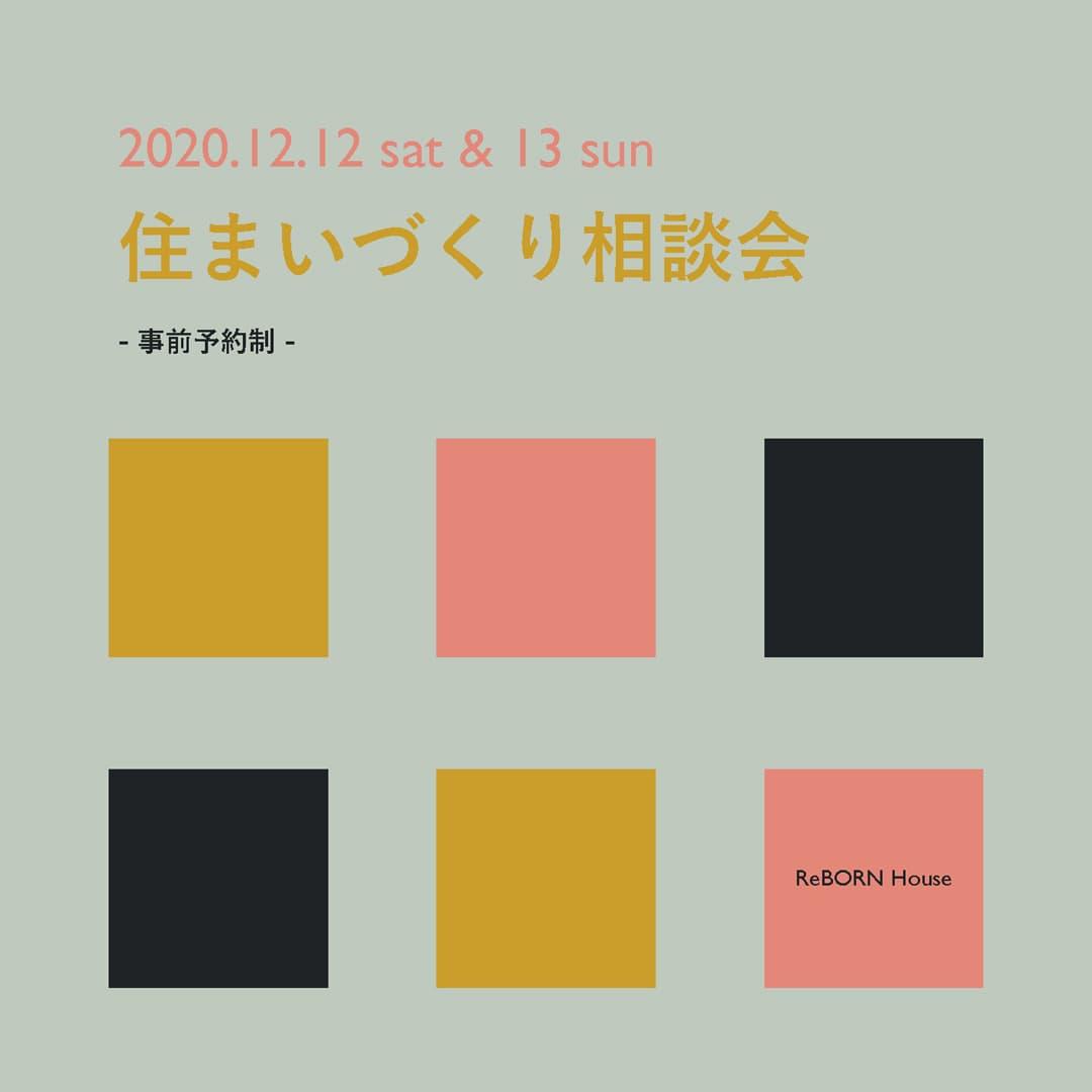 住まいづくり個別相談会 at 大阪オフィス - 2020.12.12sat.13sun -