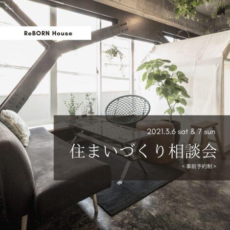 住まいづくり個別相談会 at 大阪オフィス - 2021.3.6sat.7sun -