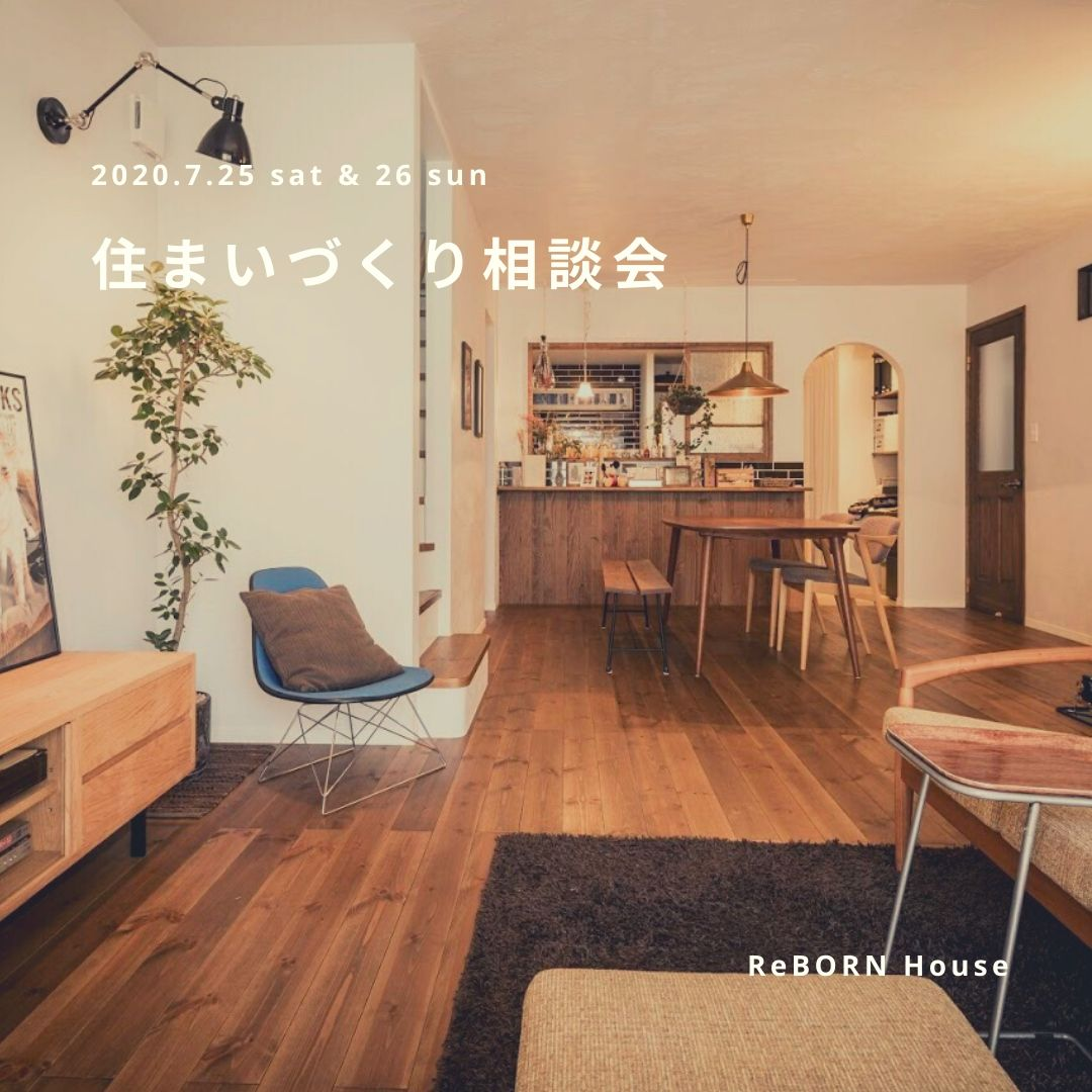 住まいづくり個別相談会 at 大阪オフィス - 2020.7.25 sat-26sun -