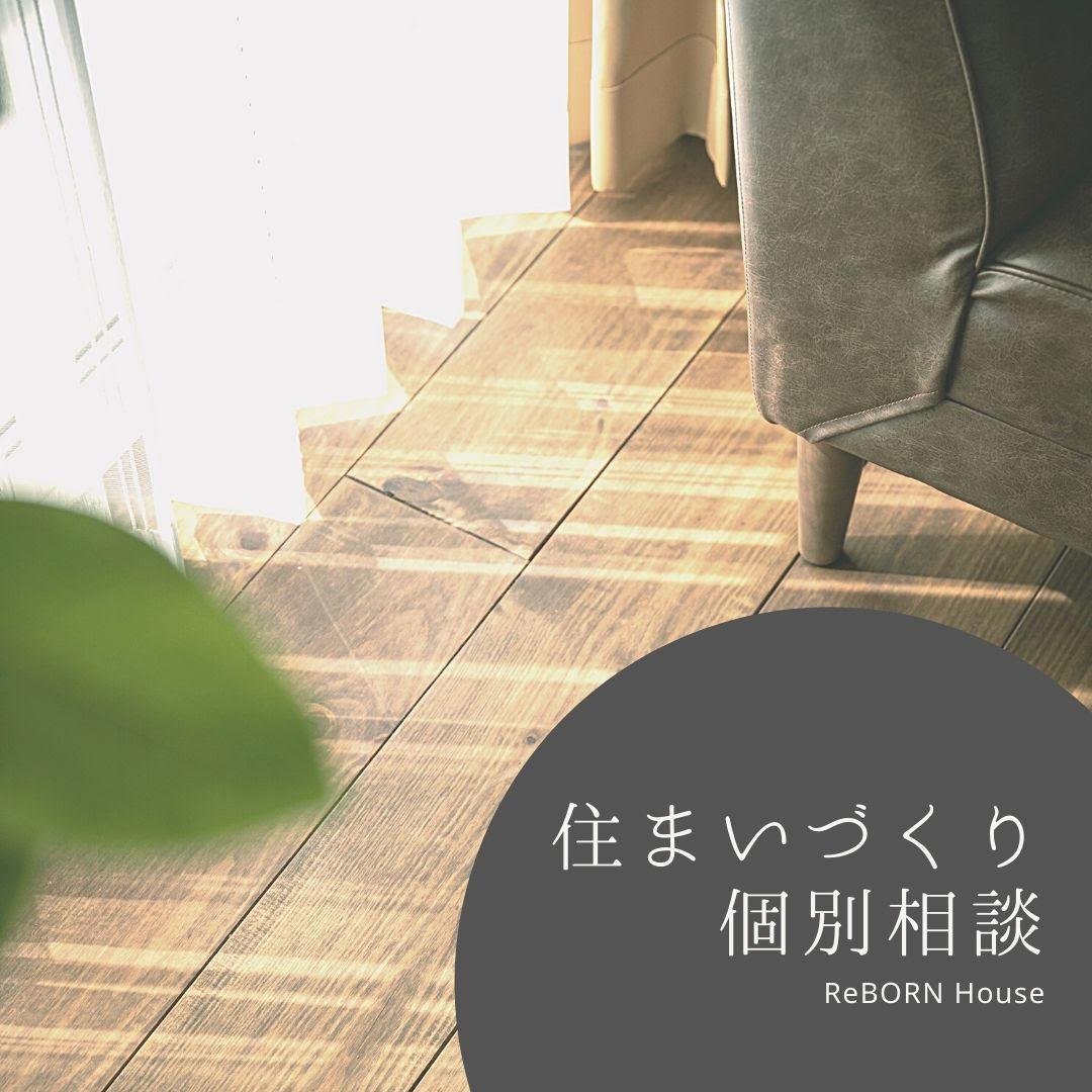 住まいづくり個別相談会 at 大阪オフィス - 2020.6.27 sat-28sun -