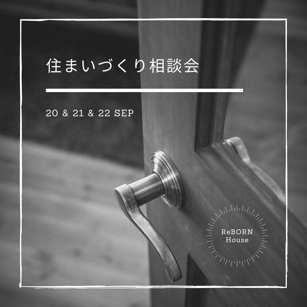 住まいづくり個別相談会 at 大阪オフィス - 2020.9.20sun.21mon.22tue -