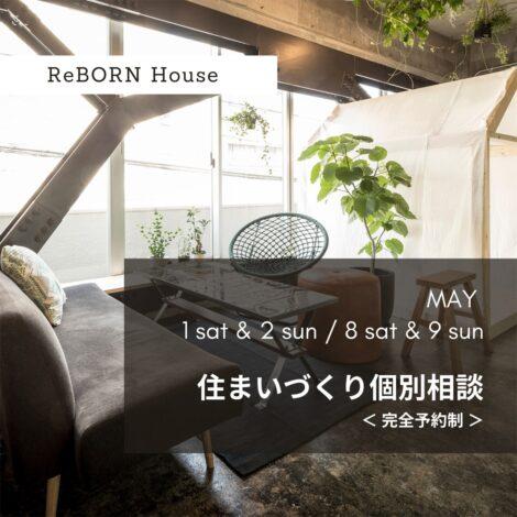 住まいづくり個別相談 at 大阪オフィス - 2021.5.1sat.2sun & 8sat.9sun -