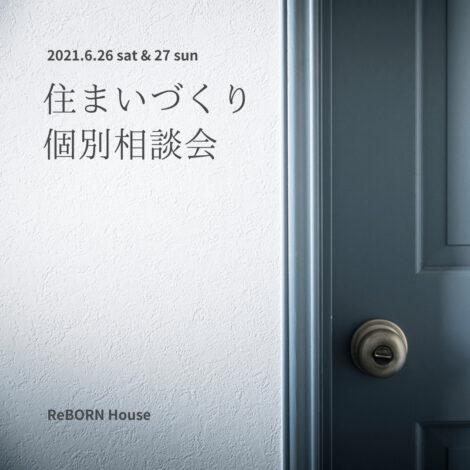 住まいづくり個別相談 at 大阪オフィス - 2021.6.26sat.27sun -