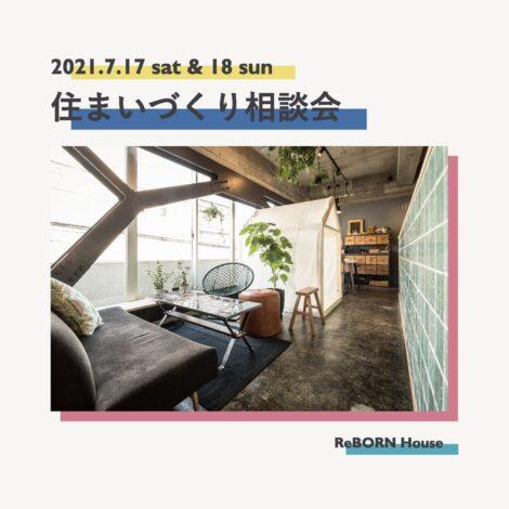 住まいづくり個別相談 at 大阪オフィス - 2021.7.17sat.18sun -