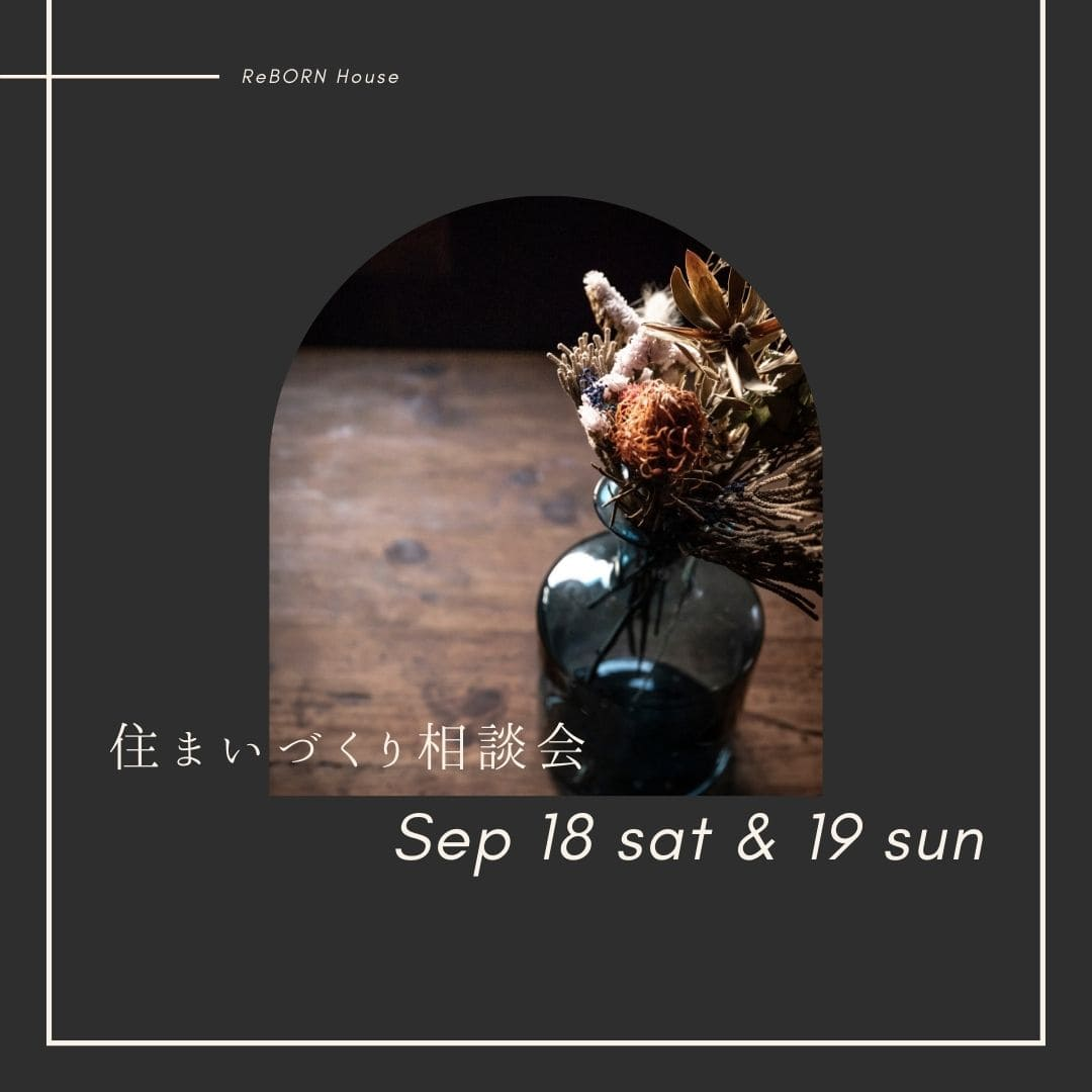 住まいづくり個別相談 at 大阪オフィス - 2021.9.18sat.19sun -